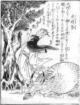 SekienUshi-no-tokimairi