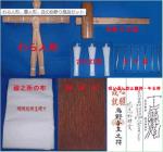 Ushinokokumairi_kit