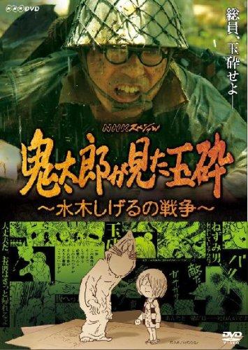 Mizuki Shigeru Rapaul Movie