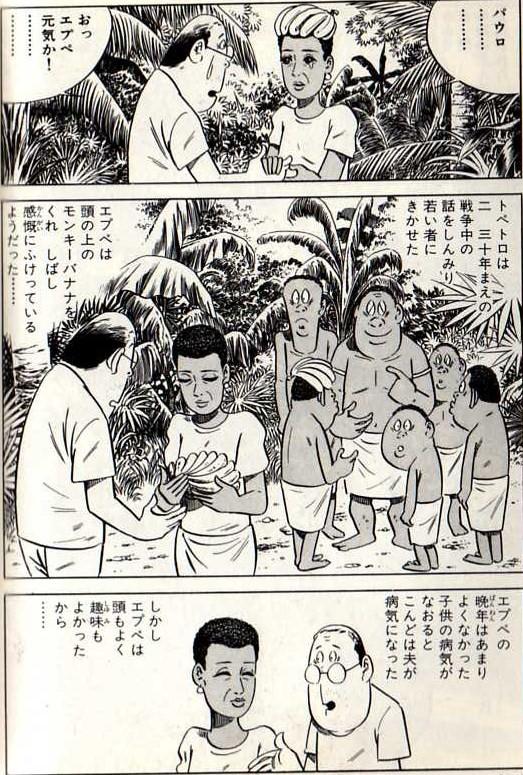 Mizuki Shigeru Rapaul Showa Shi
