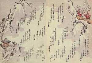 Masasumi Tateyama Gatagata Bashi