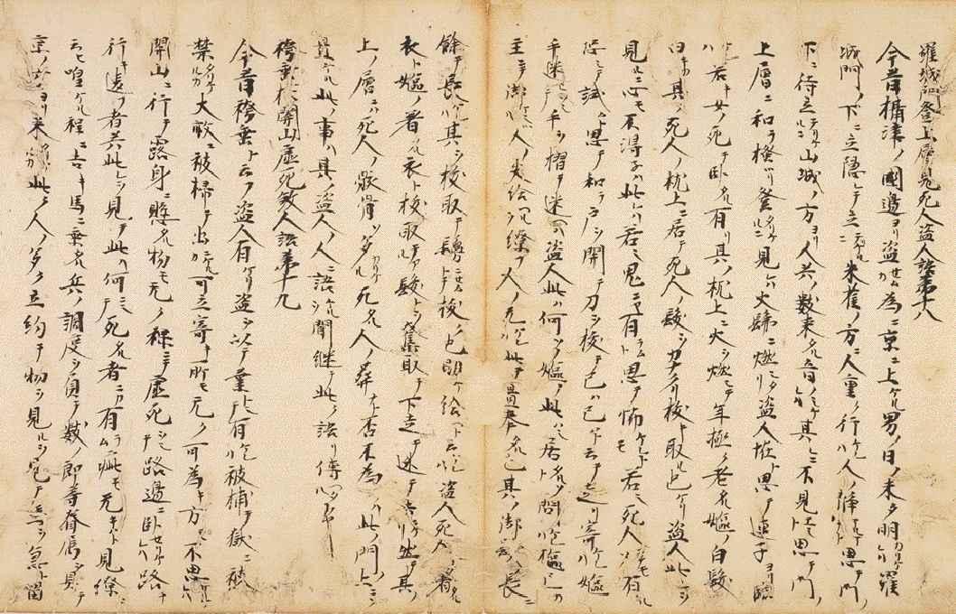 صفحة من كتاب كونجاكو مونوغاتاريشوو