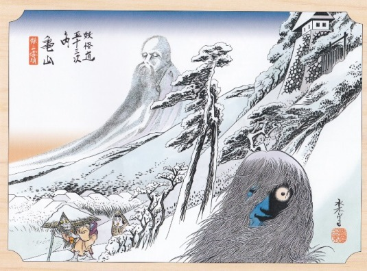 Mizuki Shigeru Snow Monsters of Japan