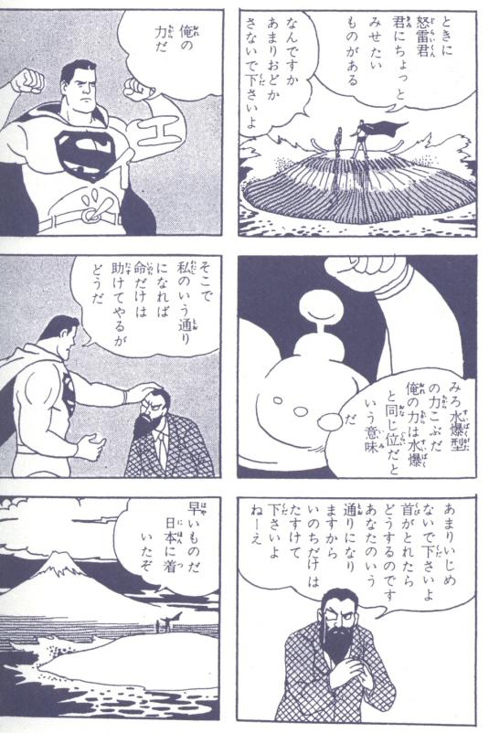 Shigeru Mizuki Rocketman