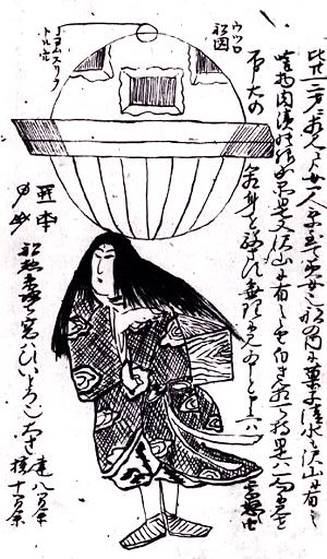 Oshuku Zakki Utsuro Bune