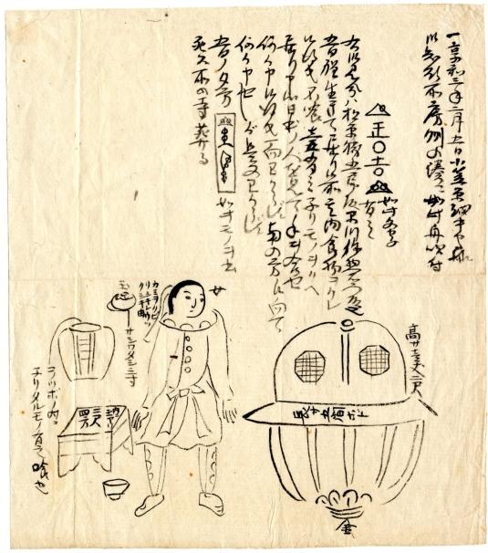 うつろ舟/江戸時代のUFO?