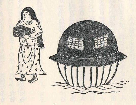 Utsuro Bune Print