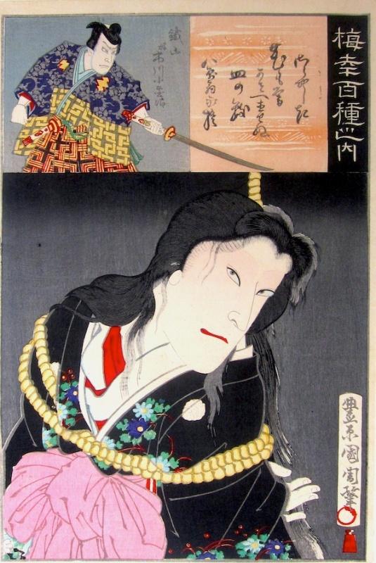 Kunichika_100_Roles_Baiko_Okiku