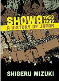 Showa_History_of_Japan_1953_1989