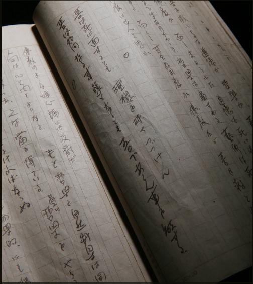 Mizuki_Shigerus_Prewar_Diary