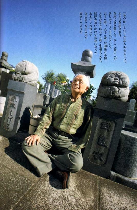 Mizuki Shigeru New Home
