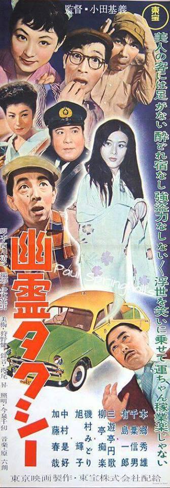 Yurei Taxi
